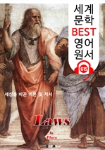 도서 이미지 - 〈플라톤〉의 법률 (Laws) '세상을 바꾼 이론' : 세계 문학 BEST 영어 원서 615 - 원어민 음성 낭독!