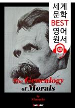 도서 이미지 - 도덕의 계보 (The Genealogy of Morals) '망치를 든 철학자 -니체' : 세계 문학 BEST 영어 원서 621- 원어민 음성 낭독!