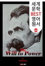 도서 이미지 - 권력 의지론 (The Will to Power) '망치를 든 철학자 -니체' : 세계 문학 BEST 영어 원서 624