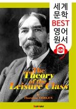 도서 이미지 - 유한계급론 (The Theory of the Leisure Class) '세상을 바꾼 이룬' : 세계 문학 BEST 영어 원서 626 - 원어민 음성 낭독!