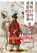 도서 이미지 - 〈마르코 폴로〉 동방견문록 2편 (The Travels of Marco Polo, Vol 2) : 세계 문학 BEST 영어 원서 629