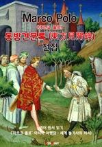 도서 이미지 - 동방견문록(東方見聞錄) 전집 (The Travels of Marco Polo) - '마르코 폴로' 세계 불가사의 저서 (영어원서읽기)