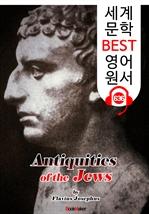 도서 이미지 - 유대 고대사 (Antiquities of the Jews) : 세계 문학 BEST 영어 원서 636 - 원어민 음성 낭독!