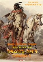 도서 이미지 - 가죽 스타킹 이야기 5편 ( Leather-stocking Tales. Vol 1~5) - 영어원서읽기 : 원어민 음성 낭독!