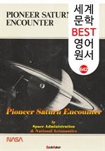도서 이미지 - 〈NASA〉 토성 탐사 우주선(파이오니어 11호) 이야기 (Pioneer Saturn Encounter) : 세계 문학 BEST 영어 원서 642 (일러스트 사진 포함)