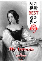 도서 이미지 - 나의 안토니아 (My Antonia) : 세계 문학 BEST 영어 원서 644 - 원어민 음성 낭독!