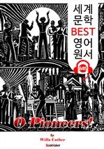 도서 이미지 - 오, 개척자여! (O Pioneers!) : 세계 문학 BEST 영어 원서 645 - 원어민 음성 낭독!