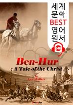 도서 이미지 - 벤허 (Ben-Hur) '아카데미 작품상' 소설 원작 : 세계 문학 BEST 영어 원서 646 - 원어민 음성 낭독!