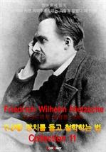 도서 이미지 - 〈니체〉 망치를 들고 철학하는 법 (대표 저서 콜렉션 11편) : 영어원서읽기 - 원어민 음성 낭독!