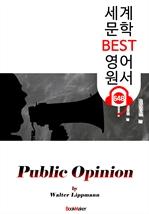 도서 이미지 - 여론 (Public Opinion) '퓰리처 특별상' 월터 리프만 : 세계 문학 BEST 영어 원서 648 - 원어민 음성 낭독!