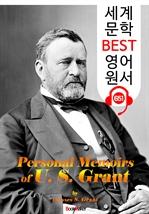 도서 이미지 - 율리시스 그랜트의 개인회고록 (Personal Memoirs of U. S. Grant) '미국 18대 대통령' : 세계 문학 BEST 영어 원서 651 - 원어민 음성 낭독!
