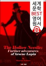 도서 이미지 - 속이 빈 바늘 (The Hollow Needle) '괴도신사 아르센 루팡' : 세계 문학 BEST 영어 원서 652 - 원어민 음성 낭독!