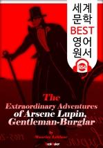 도서 이미지 - 괴도신사 루팡의 기이한 모험 (The Extraordinary Adventures of Arsene Lupin, Gentleman-Burglar) : 세계 문학 BEST 영어 원서