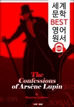 도서 이미지 - 〈아르센 루팡〉의 고백 (The Confessions of Arsène Lupin) : 세계 문학 BEST 영어 원서 655 - 원어민 음성 낭독!