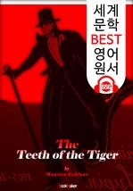 도서 이미지 - 호랑이 이빨 (The Teeth of the Tiger) '괴도신사 아르센 루팡' : 세계 문학 BEST 영어 원서 656 - 원어민 음성 낭독!