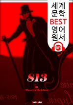도서 이미지 - 〈아르센 루팡〉의 813 : 세계 문학 BEST 영어 원서 657 - 원어민 음성 낭독!