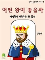 도서 이미지 - 읽어주는 동화책 022. 어떤 왕이 좋을까