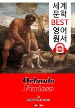 도서 이미지 - 광란의 오를란도 (Orlando furios) : 세계 문학 BEST 영어 원서 659 - 원어민 음성 낭독!