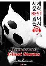 도서 이미지 - (매우 유명한 19편) 서양 유령 이야기 (Humorous Ghost Stories) : 세계 문학 BEST 영어 원서 661 - 원어민 음성 낭독!