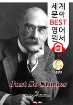 도서 이미지 - 그저 그런 이야기 (Just So Stories) '노벨문학상 수상' 정글북 : 세계 문학 BEST 영어 원서 663 - 원어민 음성 낭독!