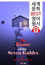 도서 이미지 - 일곱 박공의 집 (The House of the Seven Gables) : 세계 문학 BEST 영어 원서 666 - 원어민 음성 낭독!