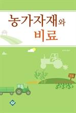 도서 이미지 - 농가자재와 비료