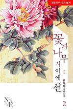도서 이미지 - 꽃과 나무 사이에 선