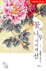 도서 이미지 - [합본] 꽃과 나무 사이에 선 (전2권/완결)