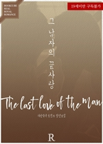 도서 이미지 - 그 남자의 끝사랑 (전2권/완결)