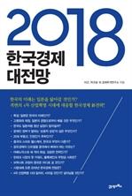도서 이미지 - 2018 한국경제 대전망