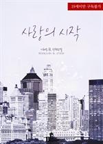 도서 이미지 - [BL] 사랑의 시작