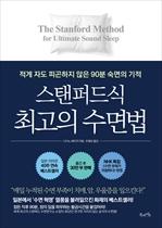 도서 이미지 - 스탠퍼드식 최고의 수면법