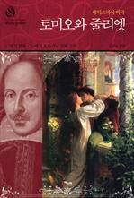 도서 이미지 - 로미오와 줄리엣