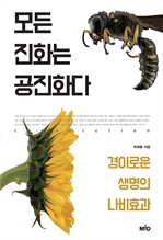 도서 이미지 - 모든 진화는 공진화다 (체험판)