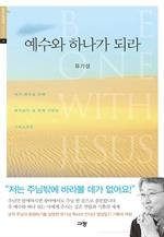 도서 이미지 - 예수와 하나가 되라