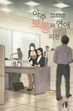 도서 이미지 - [GL] 아주 보통의 연애