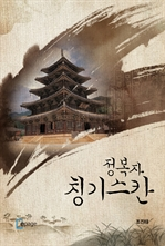도서 이미지 - 정복자 칭기스칸