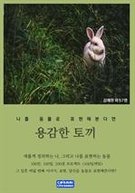도서 이미지 - 용감한 토끼