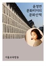 도서 이미지 - 윤정연 문화리더의 문화산책 (서울빛초롱축제, 국립민속박물관, 세종대왕 등)