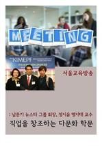 도서 이미지 - 직업을 창조하는 다문화 학문 (남문기 뉴스타 그룹 회장, 정지윤 명지대 교수)