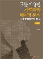 도서 이미지 - R를 이용한 사회과학데이터 분석: 구조방정식모형 분석