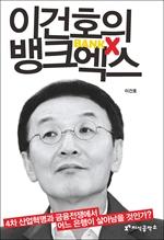도서 이미지 - 이건호의 뱅크엑스