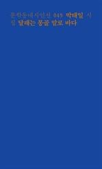 도서 이미지 - 달래는 몽골 말로 바다 (문학동네시인선 049)
