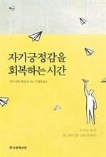 도서 이미지 - 자기긍정감을 회복하는 시간 (체험판)