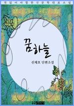 도서 이미지 - 꿈하늘 - 신채호 단편소설