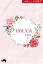 도서 이미지 - HOLICA