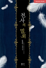 도서 이미지 - 천사의 밀회
