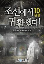도서 이미지 - 조선에서 귀환했다!