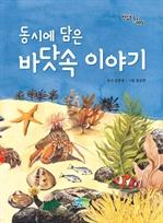 도서 이미지 - 동시에 담은 바닷속 이야기