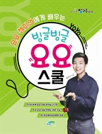 도서 이미지 - 요요 챔피언에게 배우는 빙글빙글 요요 스쿨